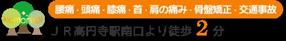 杉並区高円寺の整骨院/腰痛・頭痛・膝痛・肩の痛み・骨盤矯正・交通事故